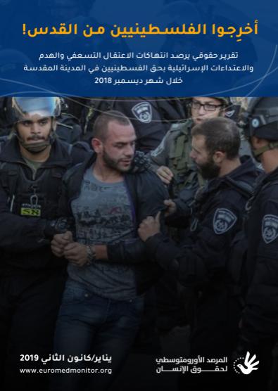 أخرِجوا الفلسطينيين من القدس! تقرير حقوقي يرصد انتهاكات الاعتقال التسعفي والهدم والاعتداءات الإسرائيلية بحق الفسطينيين في المدينة المقدسة خلال شهر ديسمبر 2018