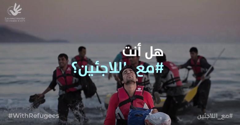 في اليوم العالمي للاجئين.. الأورومتوسطي يطلق مشروع مستشار اللاجئ