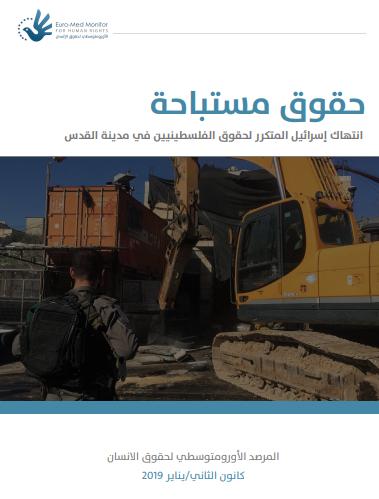 حقوق مستباحة..تقرير جديد للأورومتوسطي يوثق انتهاكات إسرائيل المتكررة لحقوق الفلسطينيين في مدينة القدس
