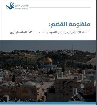 في تقريره لشهر سبتمبر.. الأورومتوسطي: منظومة القضم الإسرائيلية توسع انتهاكاتها في الطوق الشرقي للقدس