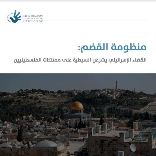 منظومة القضم الإسرائيلية توسع انتهاكاتها في الطوق الشرقي للقدس