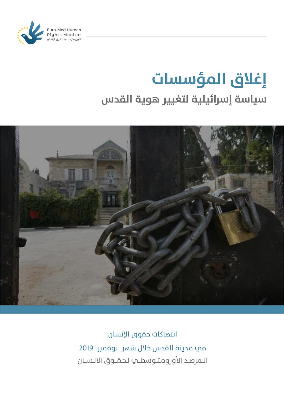 إغلاق المؤسسات ومصادرة الأراضي تكريس لسياسة إسرائيل في تغيير هوية القدس