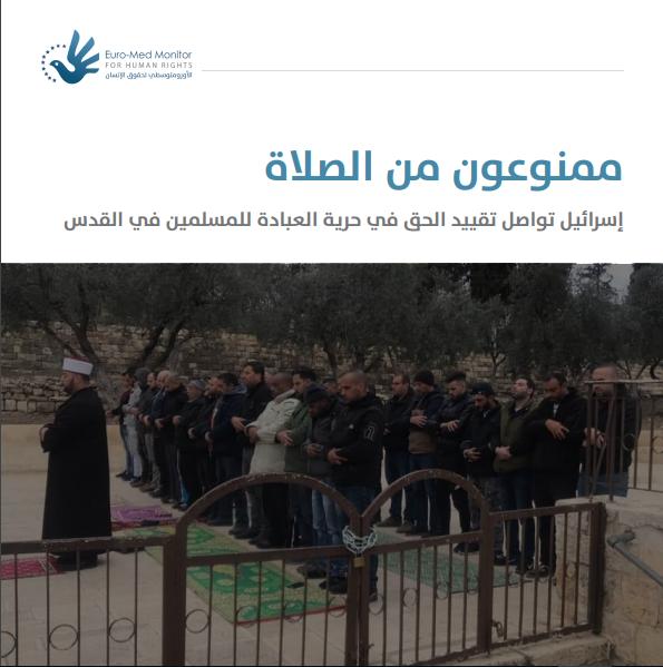 في تقرير مفصّل.. الأورومتوسطي يرصد تصاعد الانتهاكات الإسرائيلية في مدينة القدس