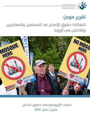تقرير موجز: انتهاكات حقوق الإنسان ضد المسلمين والمهاجرين واللاجئين في أوروبا (مارس/ آذار - مايو/ آيار 2019)