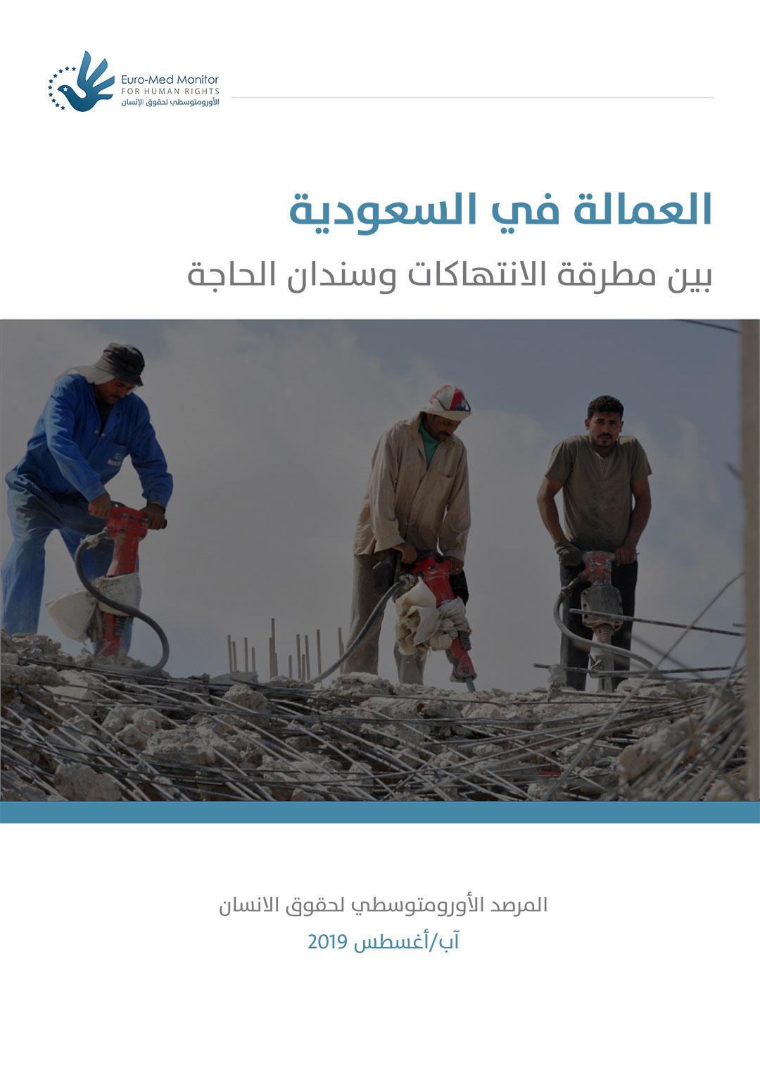 """العمالة في السعودية بين مطرقة الانتهاكات وسندان الحاجة"""""""