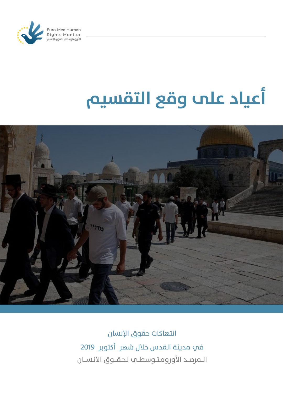 474 انتهاكًا إسرائيليًا في القدس خلال أكتوبر.. الأورومتوسطي: إسرائيل تستغل الأعياد اليهودية لفرض التهويد في القدس