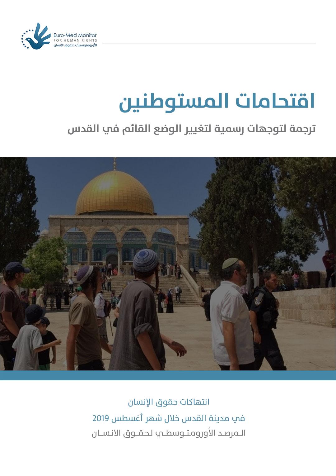 اقتحامات المستوطنين ترجمة لتوجهات رسمية لكسر سياسة الوضع القائم في القدس