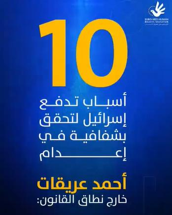 10 أسباب تدفع إسرائيل لتحقق بشفافية في إعدام أحمد عريقات خارج نطاق القانون