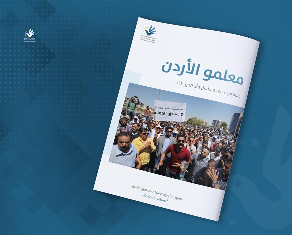 استهداف نقابة المعلمين حلقة أخرى في مسلسل وأد الحريات في الأردن