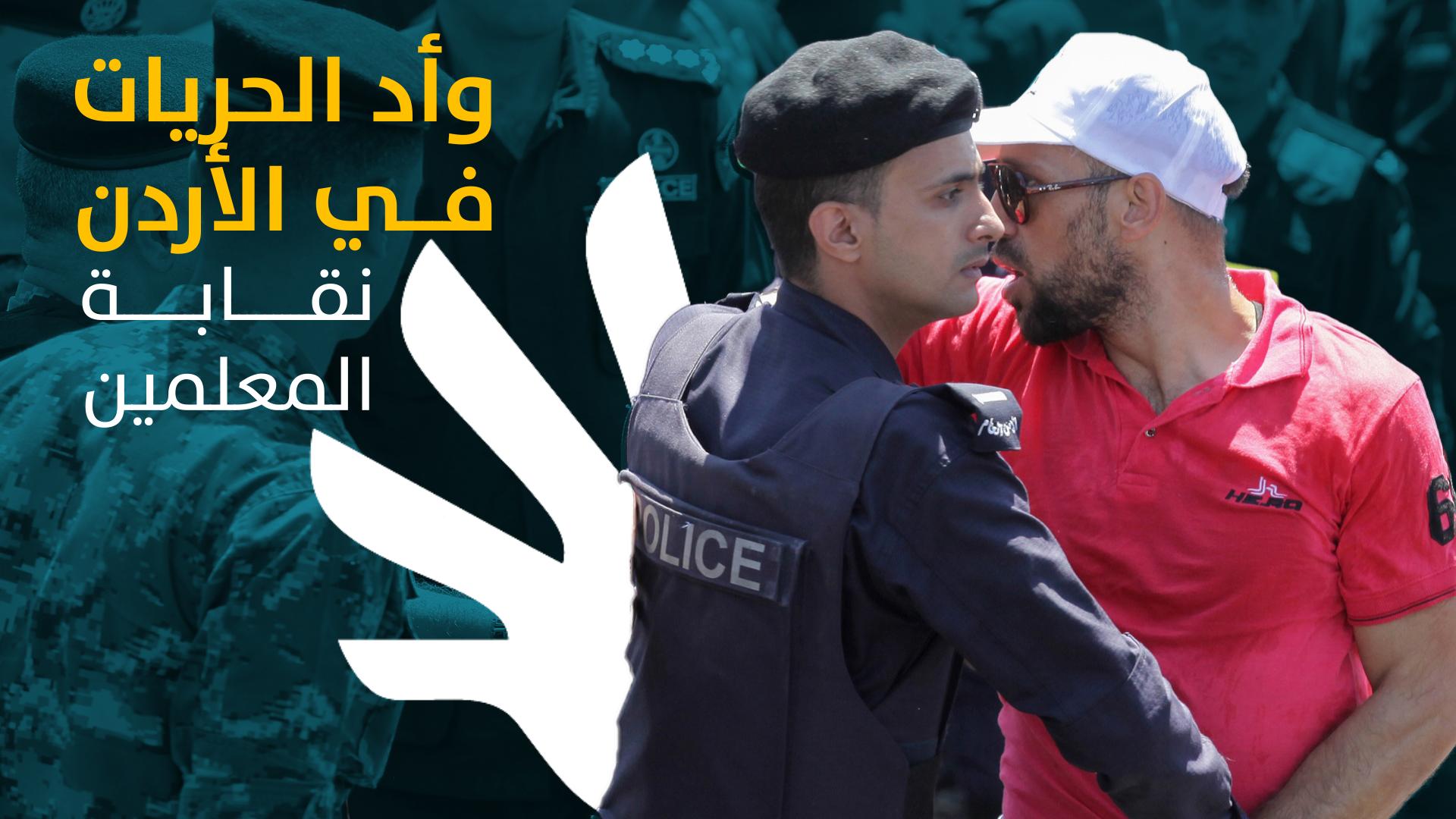أزمة نقابة المعلّمين في الأردن