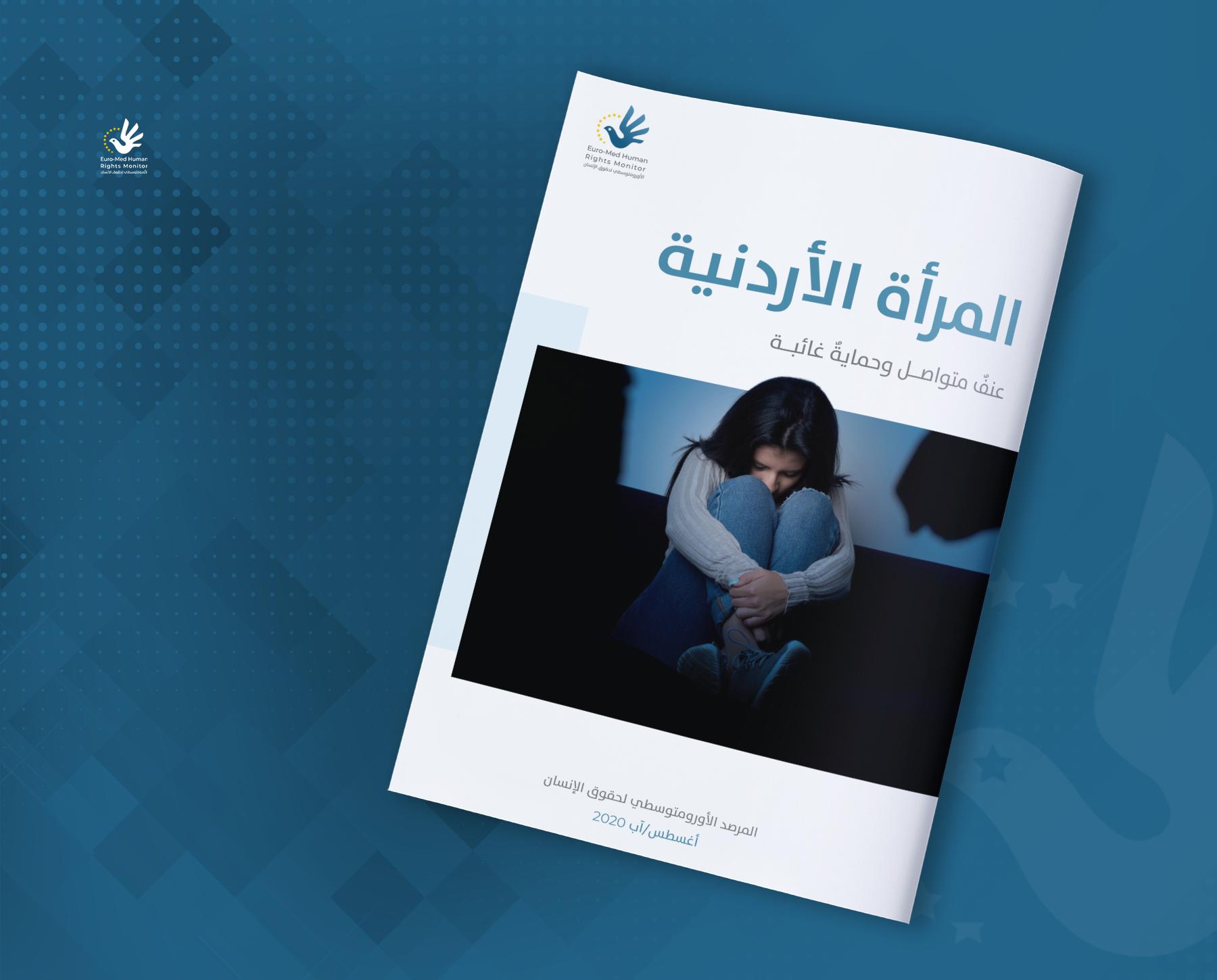 المرأة الأردنية.. عنفٌ متواصل وحمايةٌ غائبة