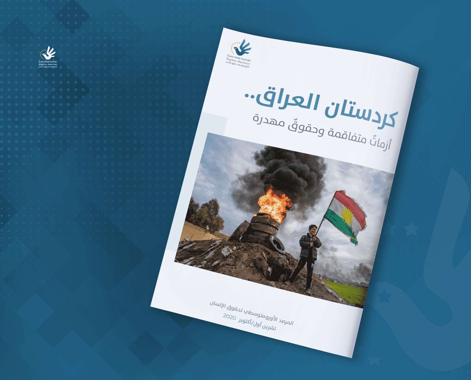تقرير جديد: 200 معتقل خلال شهرين في التظاهرات بإقليم كردستان العراق