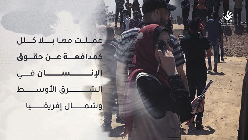 مها نزيه الحسيني تفوز بجائزة مارتن أدلر الدولية