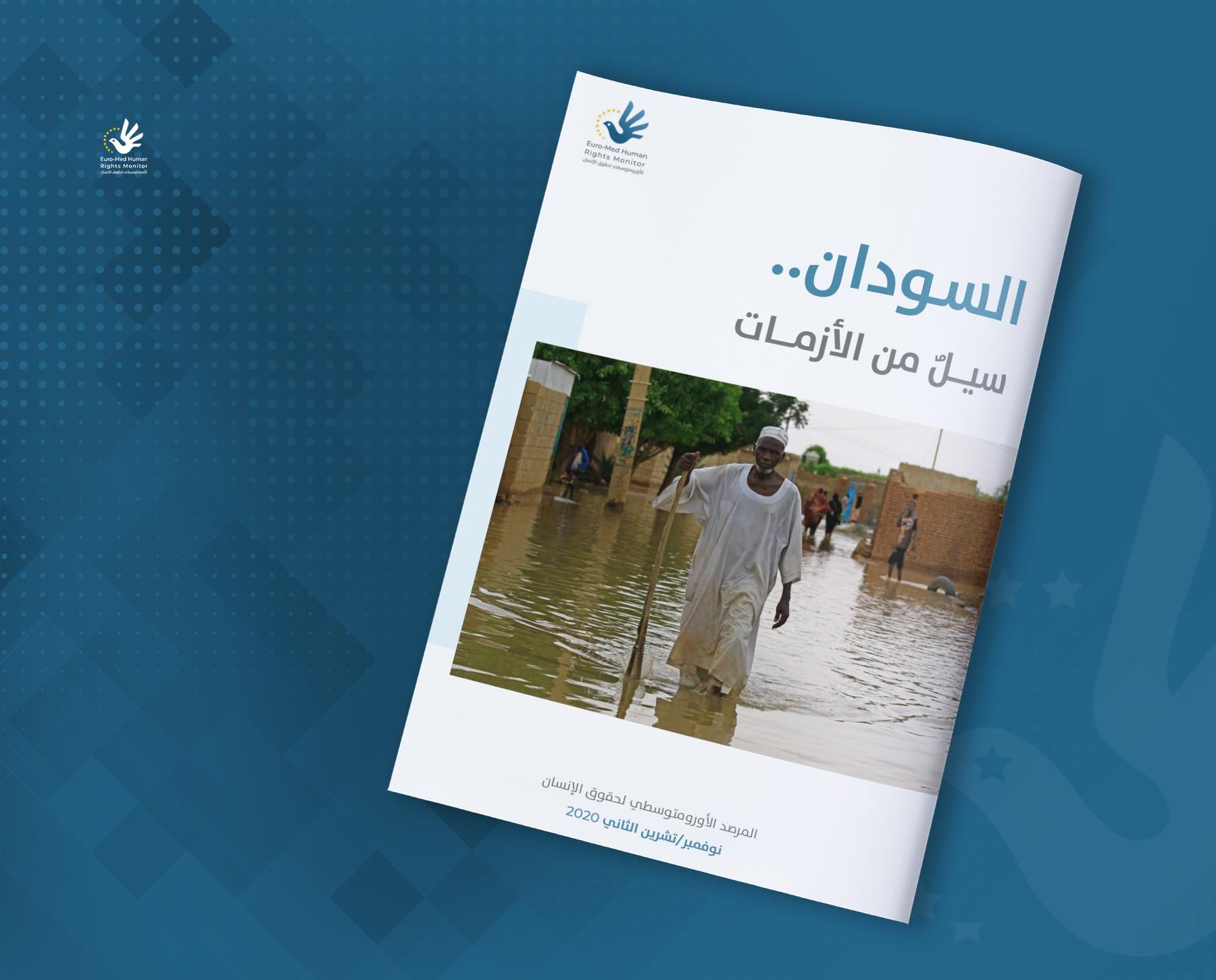 """""""سيل من الأزمات"""".. تقرير للأورومتوسطي يرصد آثار الأزمات المتعددة على حياة السودانيين"""
