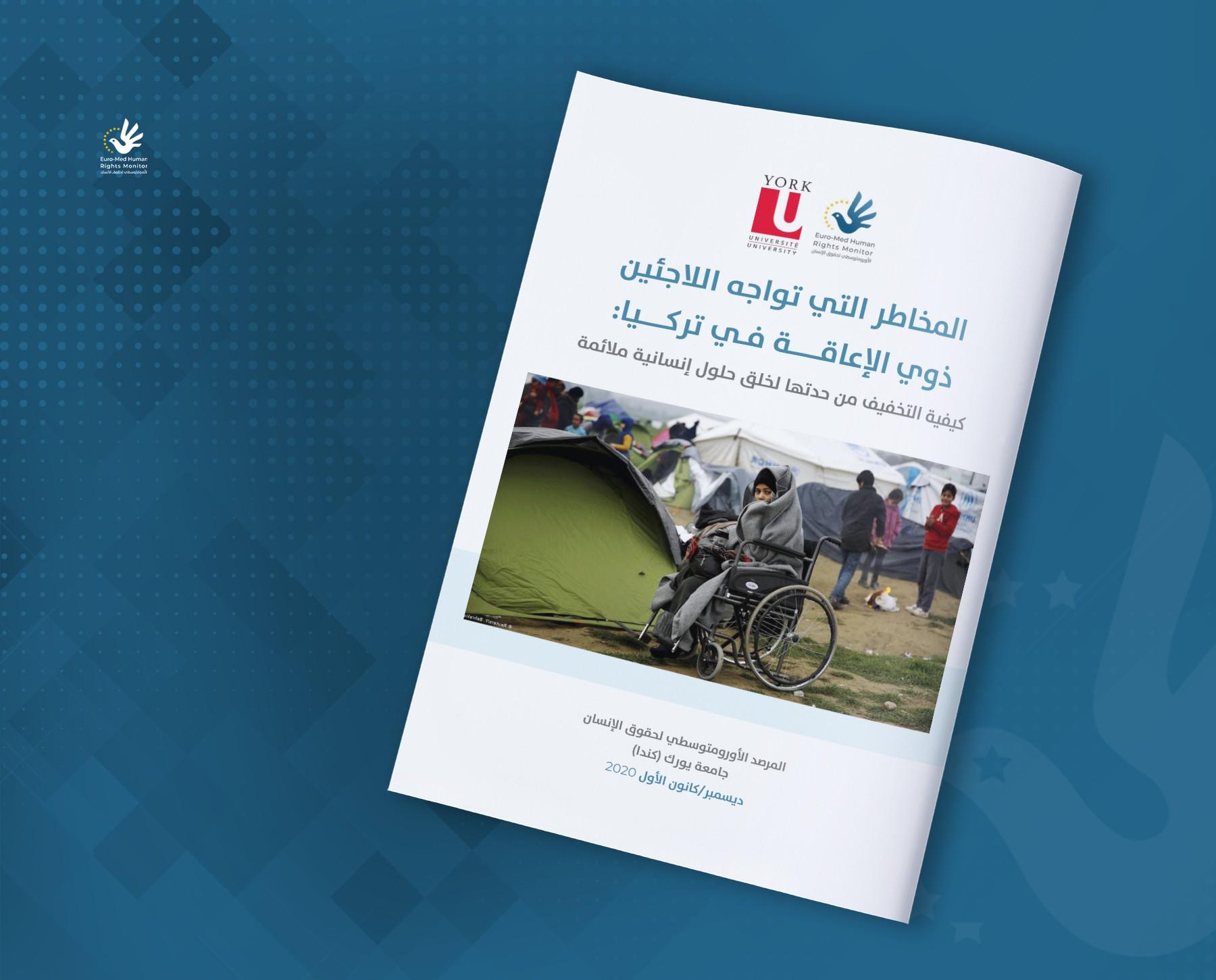 """دراسة للأورومتوسطي وجامعة """"يورك"""" توصي بتوفير بيئة شاملة للاجئين ذوي الإعاقة في تركيا"""