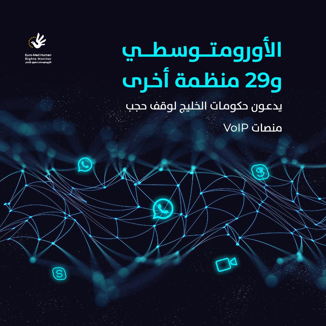 29 منظمة دولية تدعو حكومات الخليج لوقف حجب تطبيقات المكالمات عبر الإنترنت