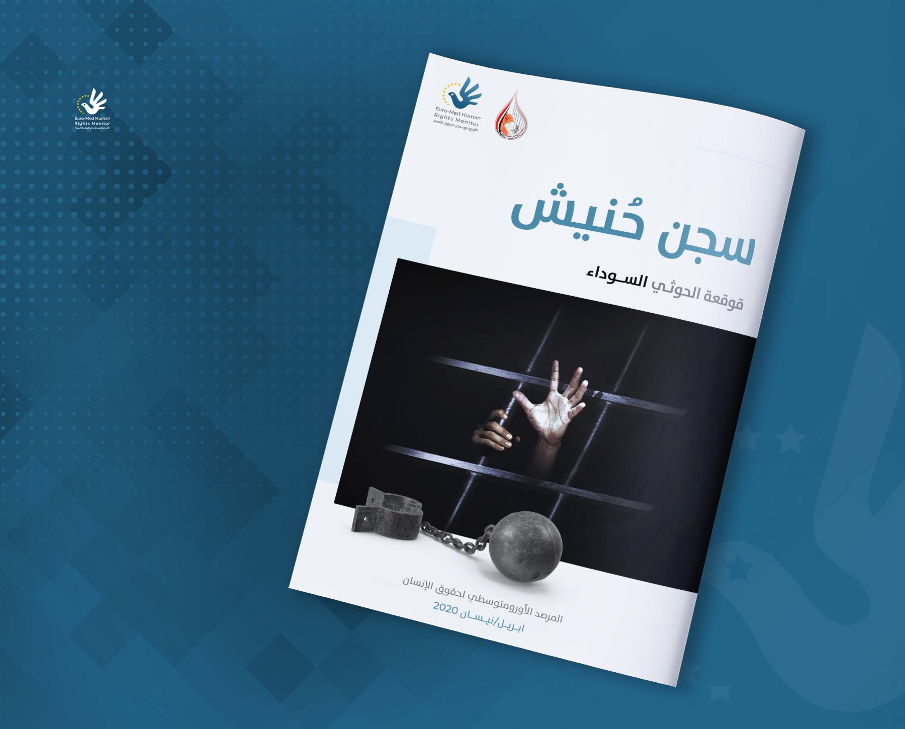 قوقعة الحوثي السوداء.. تقرير للأورومتوسطي يستعرض شهادات صادمة من سجن حُنيش في اليمن