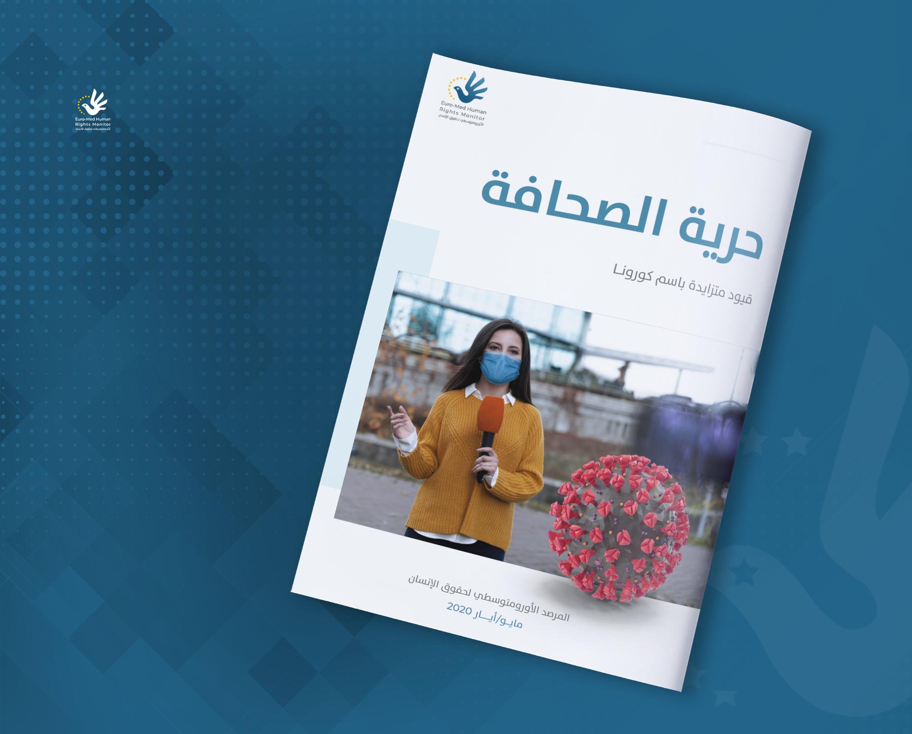 حرية الصحافة.. قيود متزايدة باسم كورونا