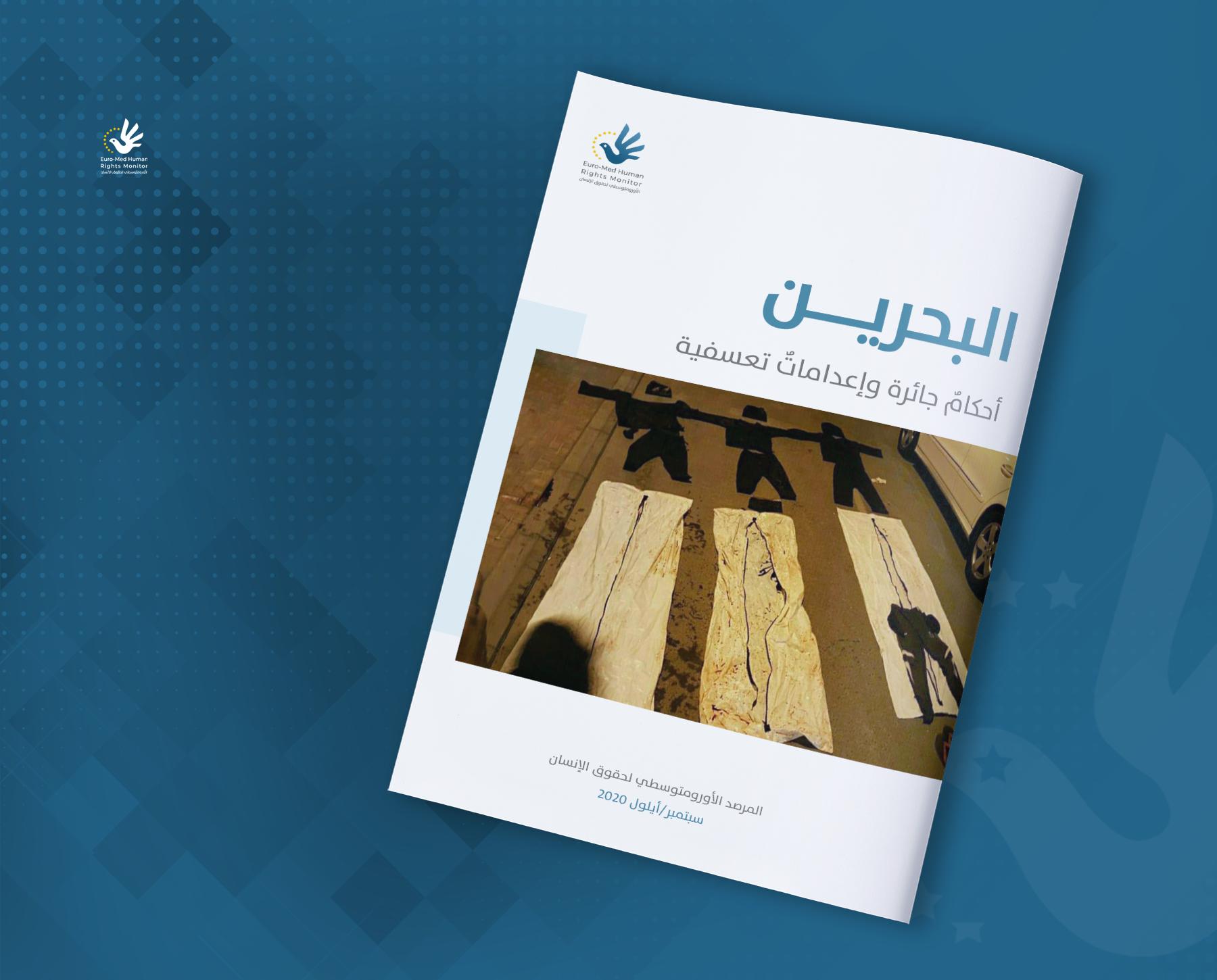 البحرين.. أحكام جائرة وإعدامات تعسفية