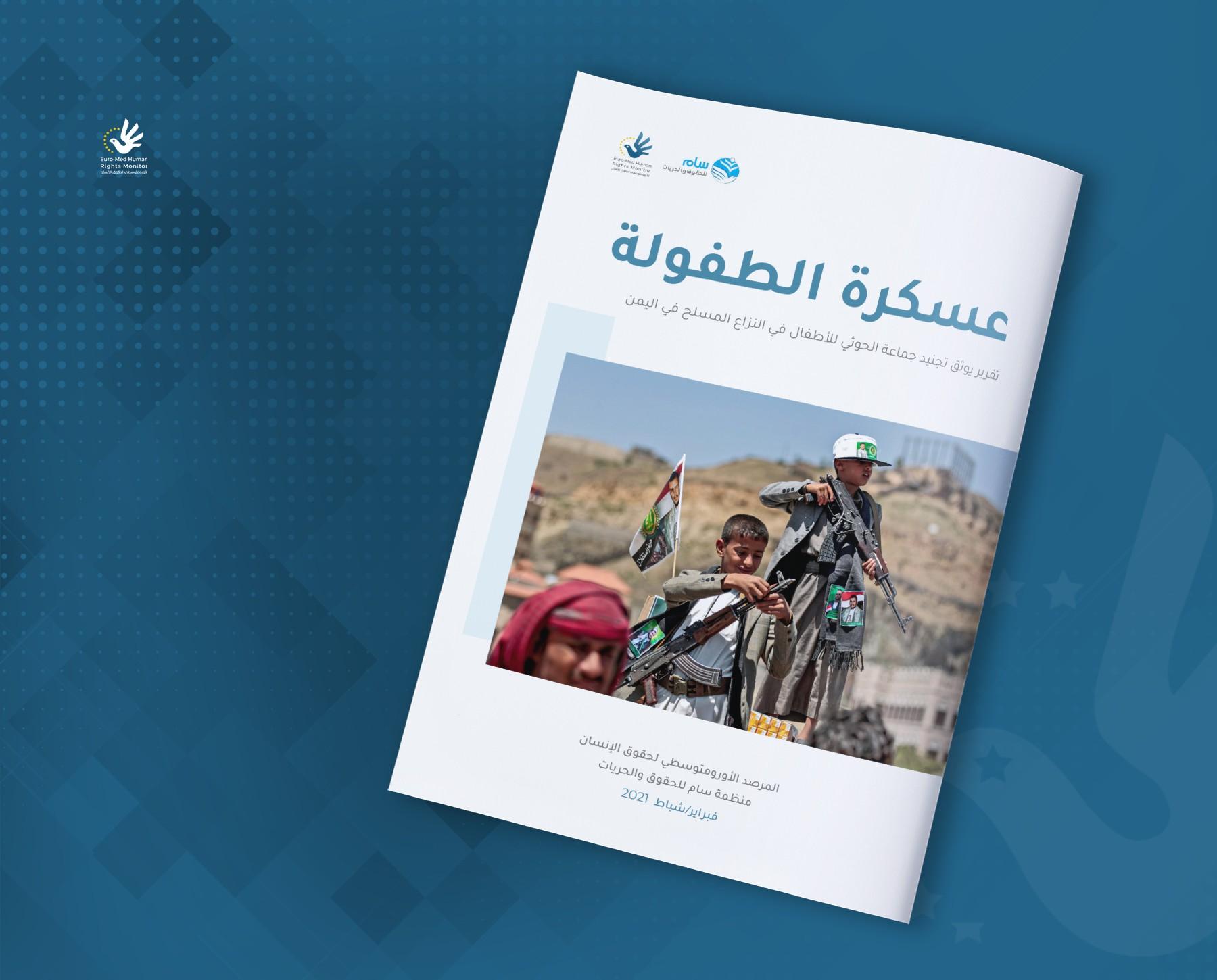 تقرير للأورومتوسطي وسام: جماعة الحوثي تجنّد أكثر من 10 آلاف طفل في اليمن