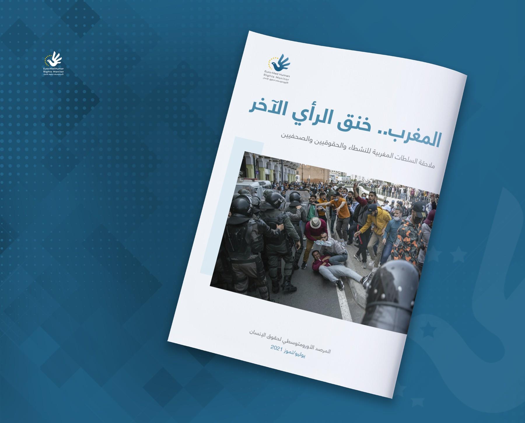 خنق الرأي الآخر:ملاحقة السلطات المغربية للنشطاء والحقوقيين والصحافيين
