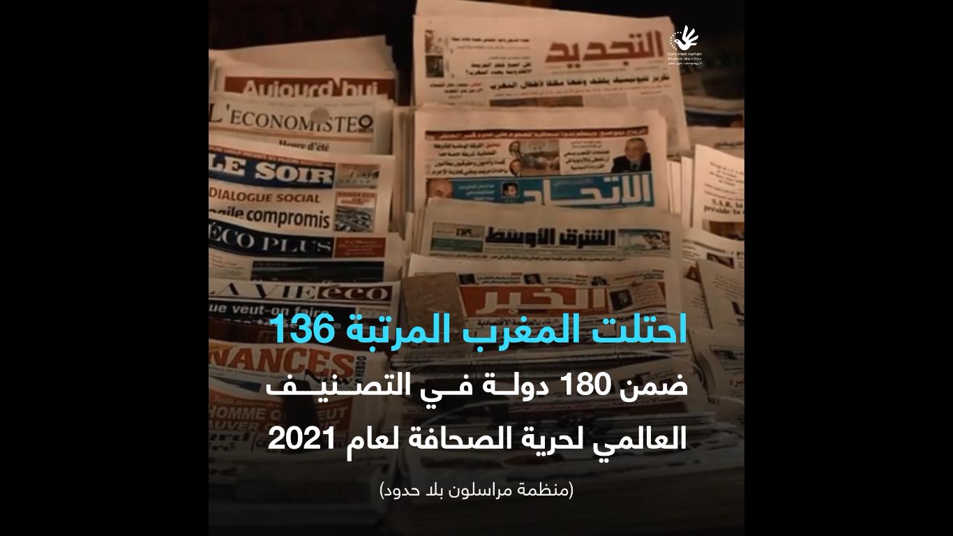 سياسة الرأي الواحد وملاحقة السلطات المغربية للصحافيين والنشطاء