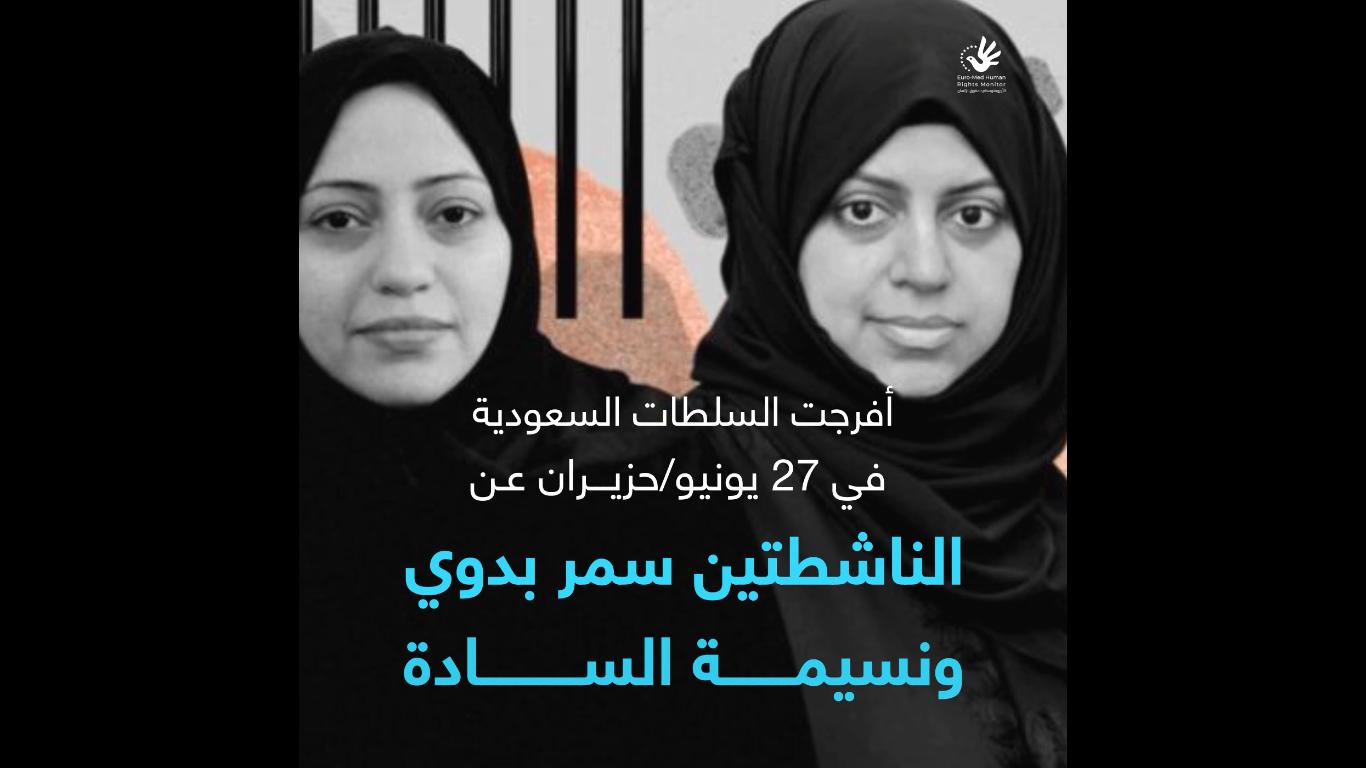 هل إفراج السلطات السعودية عن سمر بدوي ونسيمة السادة يعني أنهما نالتا حريتهما؟