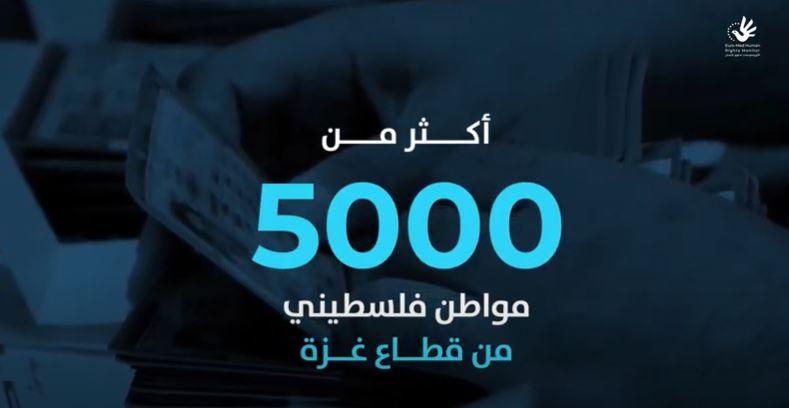 5000 فلسطيني من قطاع غزة محرومون من الحصول على بطاقة هوية شخصية