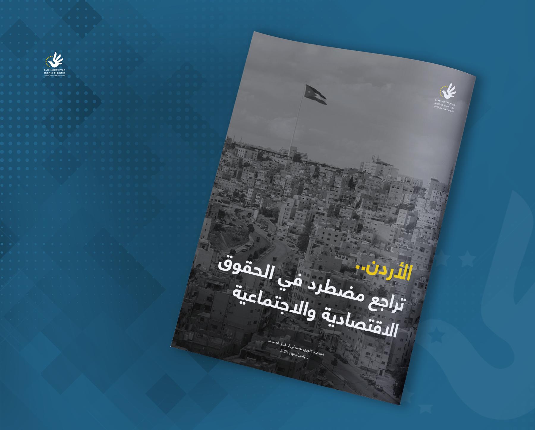 تقرير جديد.. الأزمات الاقتصادية والاجتماعية في الأردن تهدد حقوق وحريات المواطنين